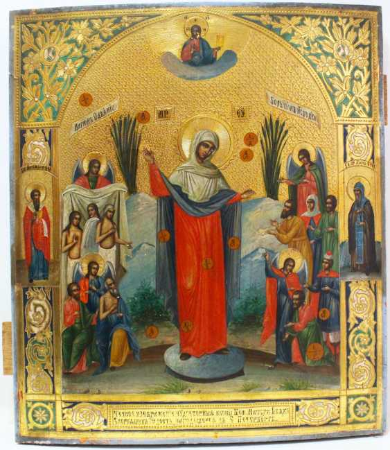 "The Icon Of Virgin ""All The Afflicted"" - photo 1"