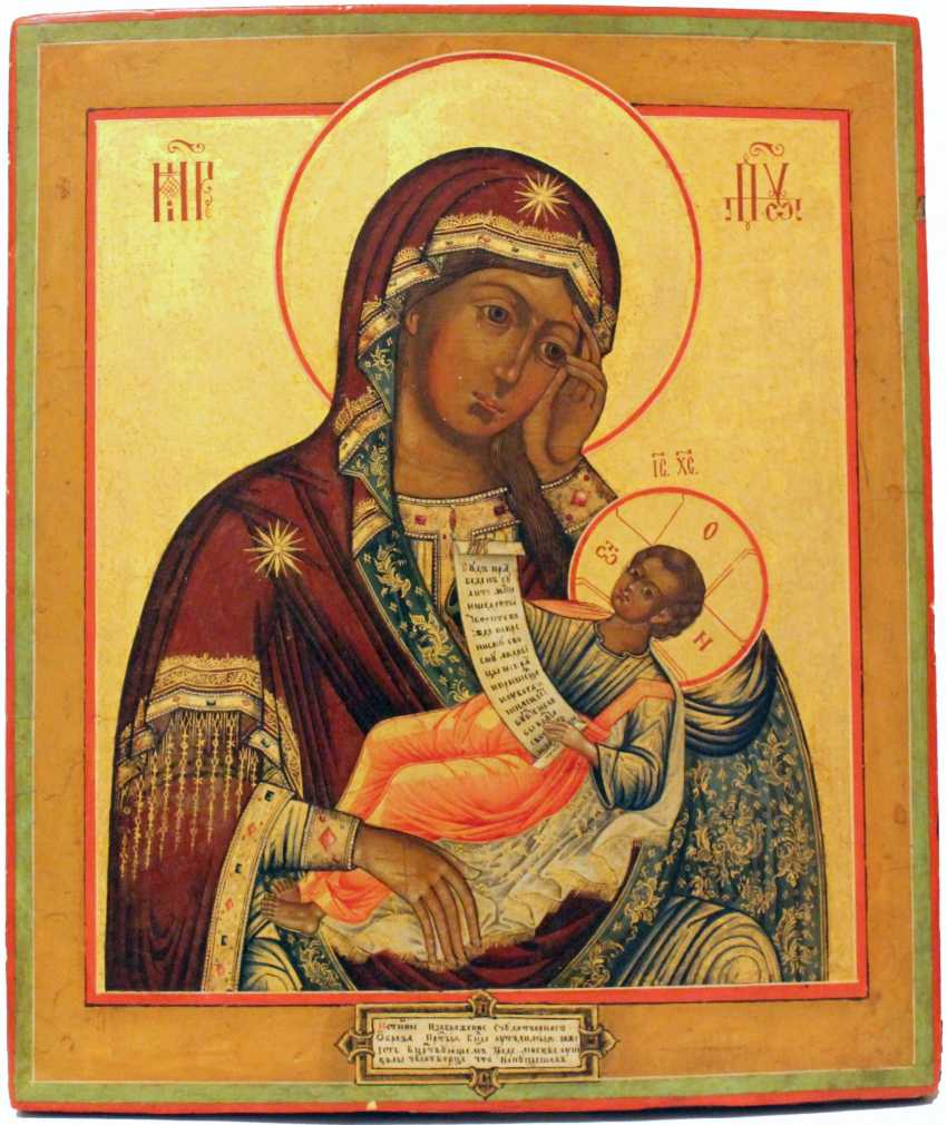 "The icon of the mother of God ""assuage my sorrows"" - photo 1"