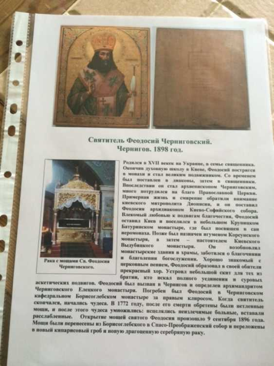 "The icon was consecrated at the tomb of the Saint ""St. Theodosius of Chernigov"". Chernigov ,1898 - photo 3"