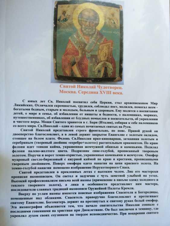 """Икона18 century """"St. Nikolay Chudotvorets"""". Moscow, mid XVIII century. - photo 2"""