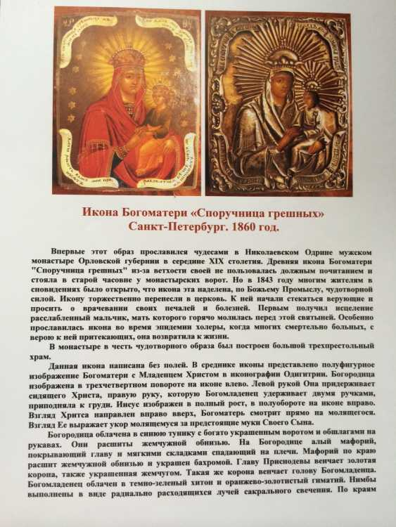 """The icon of the mother of God """"surety of sinners"""".St. Petersburg, 1860. - photo 2"""