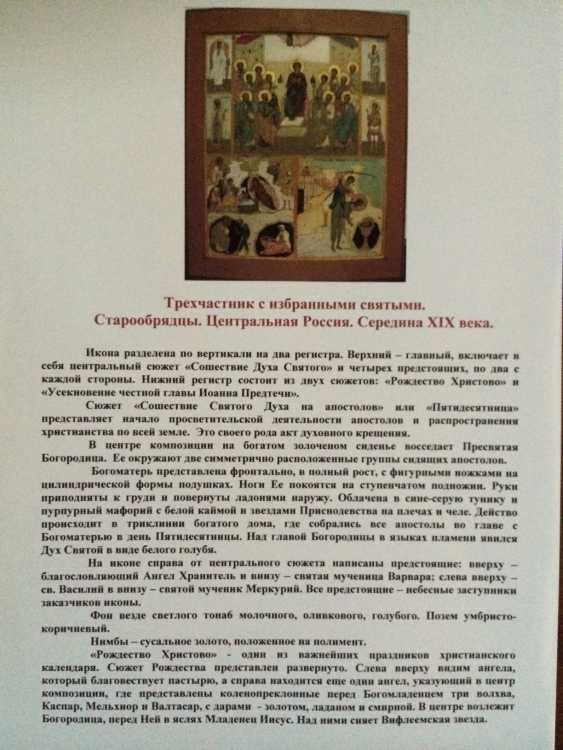 """Believers"""" Trekhchastny with selected saints""""Central Russia, mid XIX century - photo 2"""