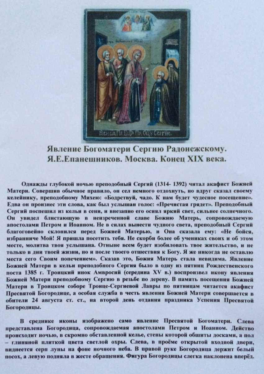 "J. E. Epaneshnikov""Appearance Of The Virgin To Sergius Of Radonezh"". J. E. Epaneshnikov. Moscow, late XIX century - photo 5"