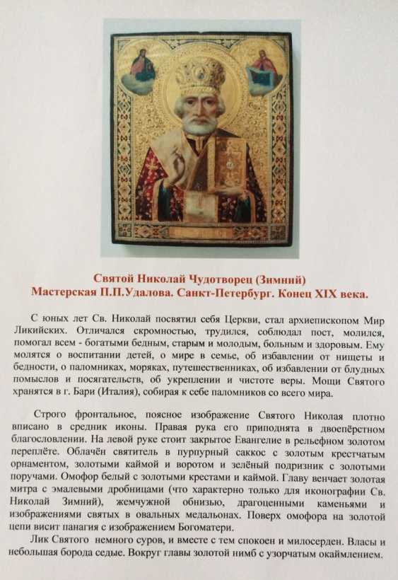 "The Icon Of ""SV. Nicolas (Winter)"".Workshop P. P. Udalova. Saint Petersburg, late XIX century - photo 2"
