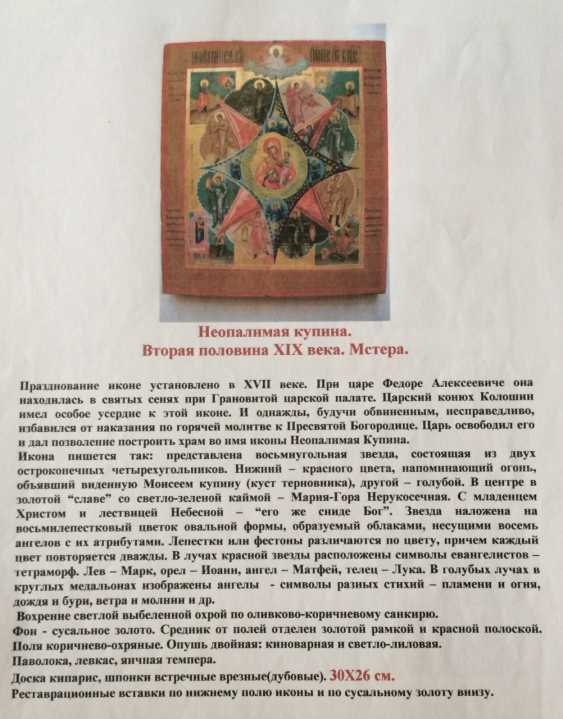 "Icon ""the unburnt Bush"". Mstera, 2nd floor. In XIX - photo 3"