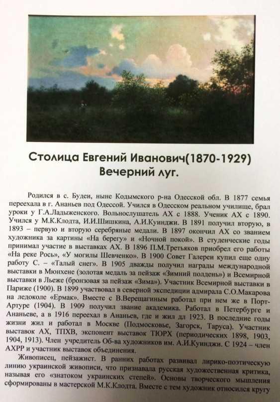 "The capital of ei ""Evening meadow"", XIX - n. XX centuries. - photo 4"