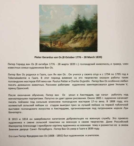 "Pieter Gerardus van Os. ""Rural landscape"", the beginning of the XIX century. - photo 3"