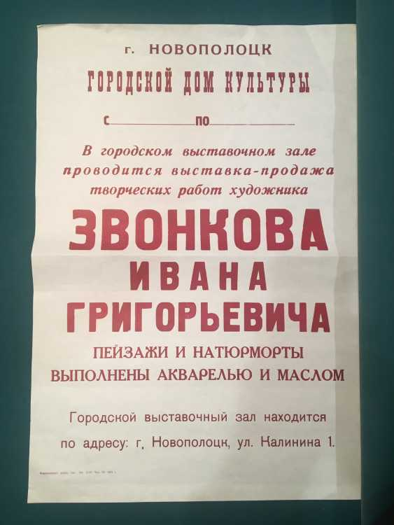 Звонков И.Г. Картина. Советский период. - фото 3