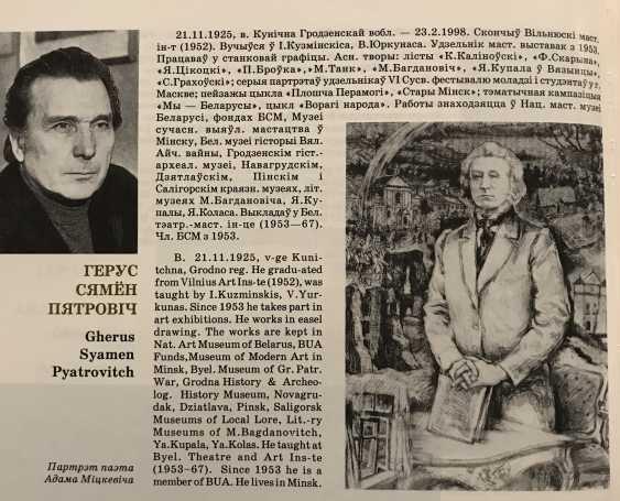 "Gerus, S. P. 1964.""Yanka Kupala (Noisy birch)"" - photo 5"