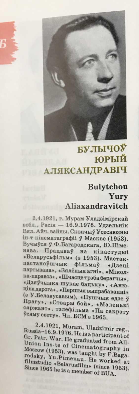 "Bulychev Yu. A. ""The Minsk. Victory square"", 1960 G. - photo 4"