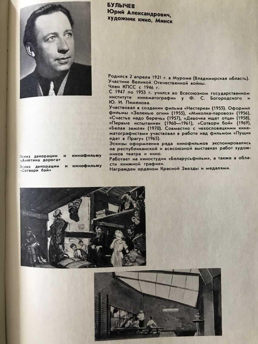 "Bulychev Yu. A. ""The Minsk. Victory square"", 1960 G. - photo 5"