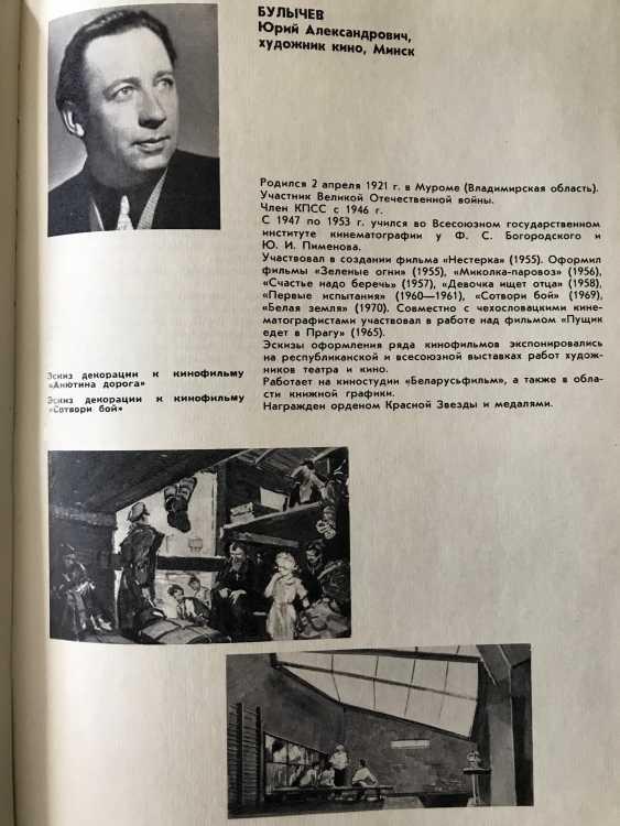 Bulychev Yu. a. Sevastopol, 1972 - photo 6
