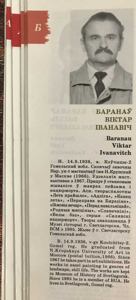 "Baranov, V. I., ""Svetlahorsk under construction"", 1970 - photo 5"