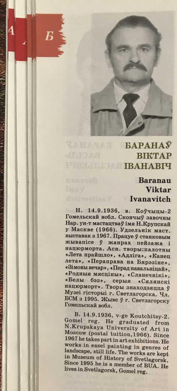 "Baranov, V. I., ""the Edge of the village the Torch"", 1974 - photo 5"