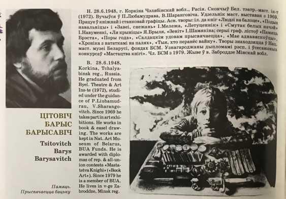 """Titovich B. B. """"Danilka"""", 1977 - photo 3"""