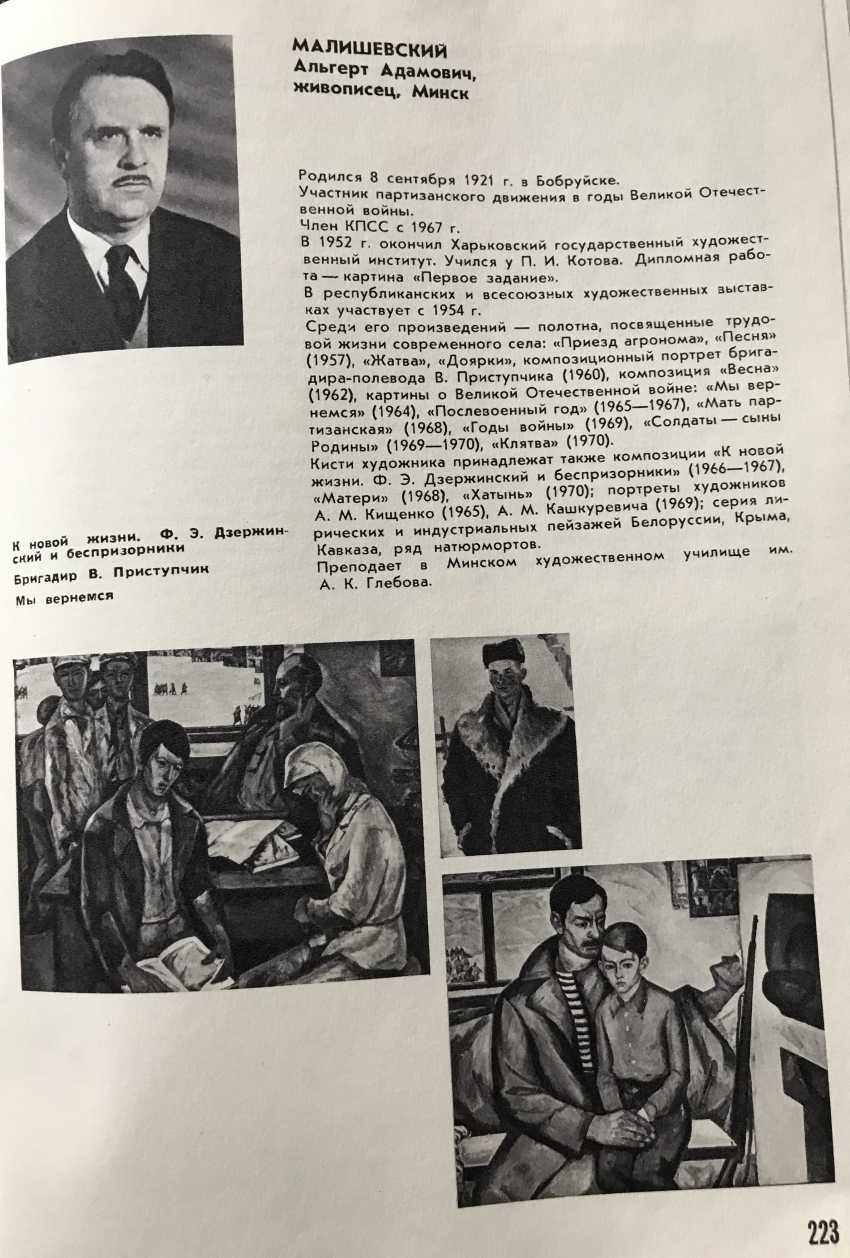 "Maliszewski, A. A. ""In-dash"" 1974 - photo 4"