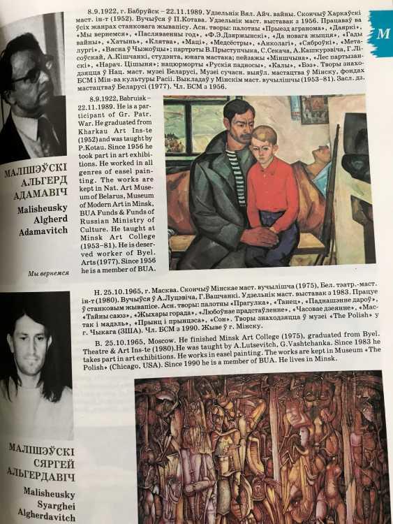 "Maliszewski, A. A. ""In-dash"" 1974 - photo 5"