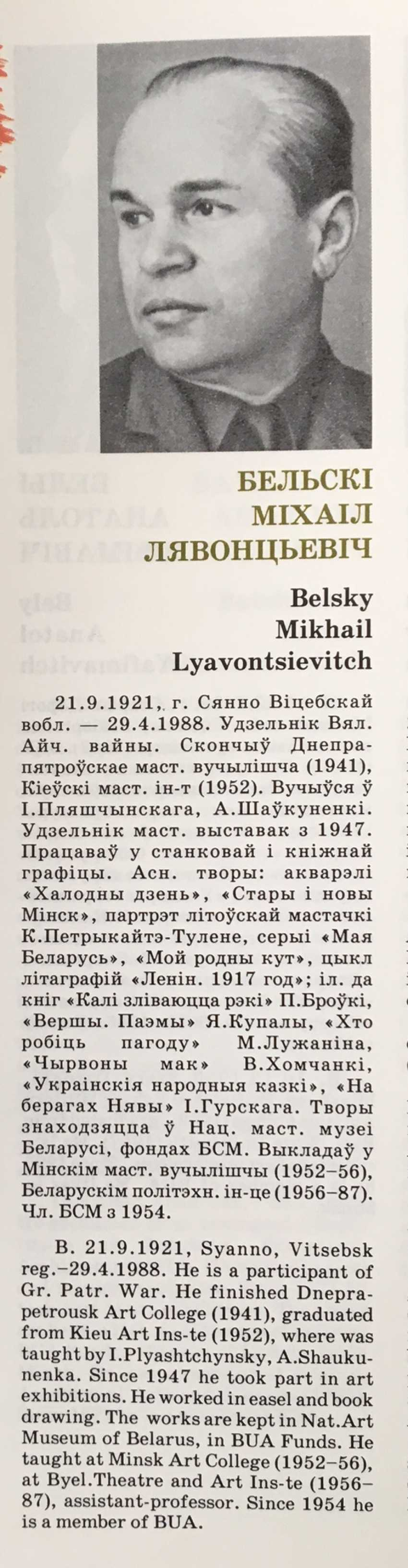 Belsky M. L. Painting, 1967 - photo 5
