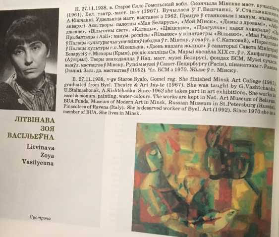 """Litvinova Z. V. """"Paradise apples"""". - photo 4"""