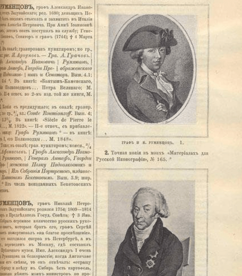 A detailed dictionary of Russian engraved portraits - photo 5