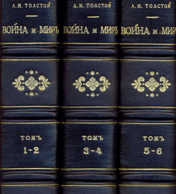 War and peace: Compositions: [In 6 vols.] - photo 1
