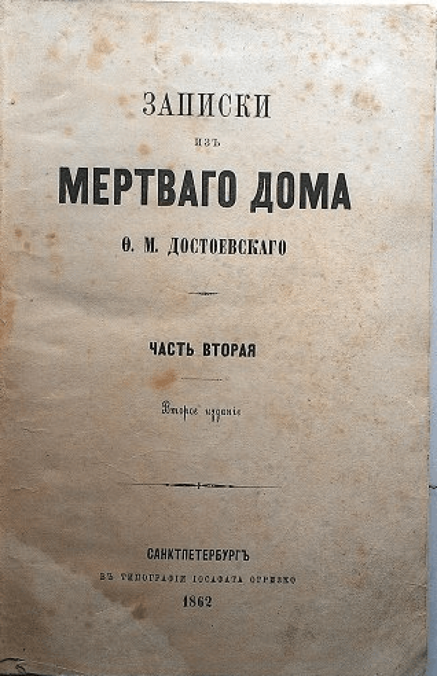 House of the dead Dostoevsky, F. M. - photo 1