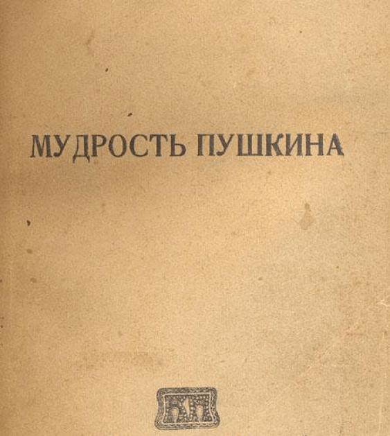 The Wisdom Of Pushkin - photo 2