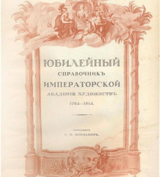Academy Of Arts: 1764. Kondakov - photo 3