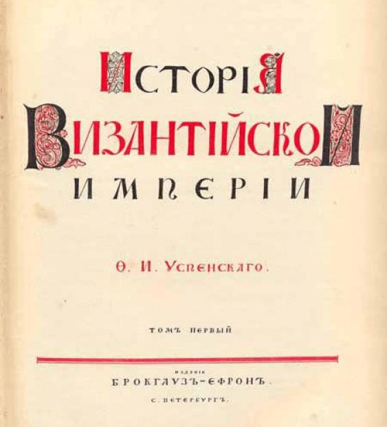 History of the Byzantine Empire: Volume I - photo 2