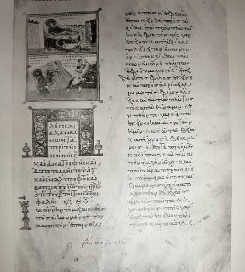 A sample of Greek minuscule letters - photo 3