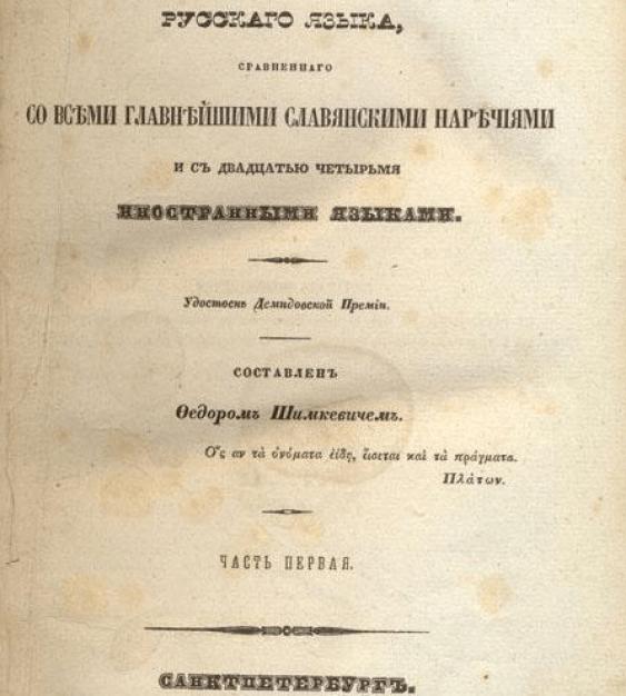 Korneslov Russian language - photo 2