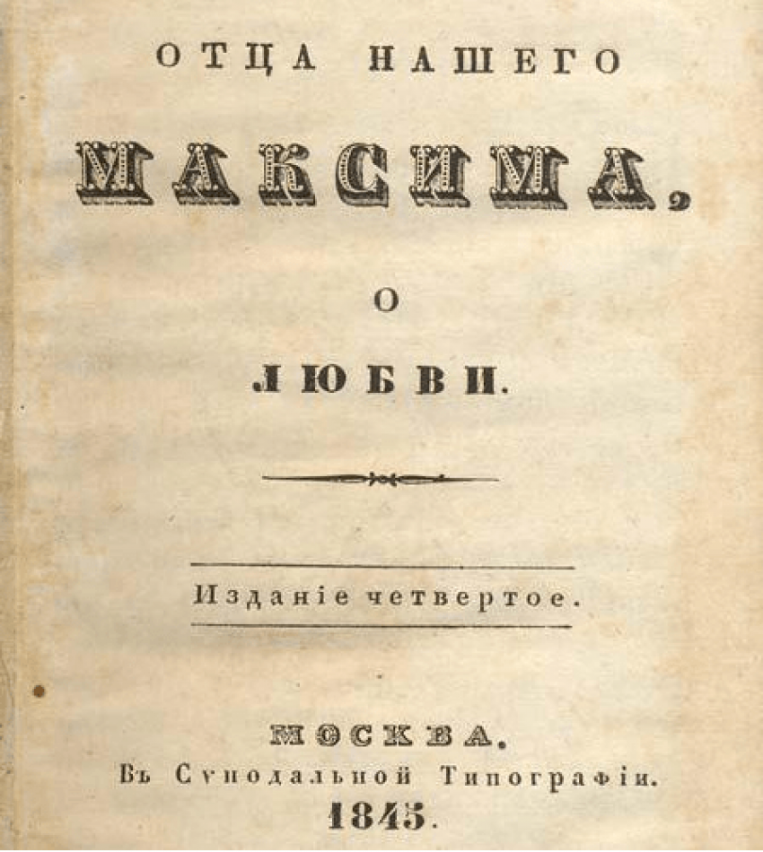 About love Maximus the Confessor, 1845 - photo 2