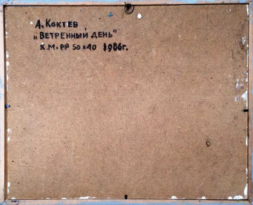 "Kochev A. A. ""Windy day"", 1986 - photo 2"