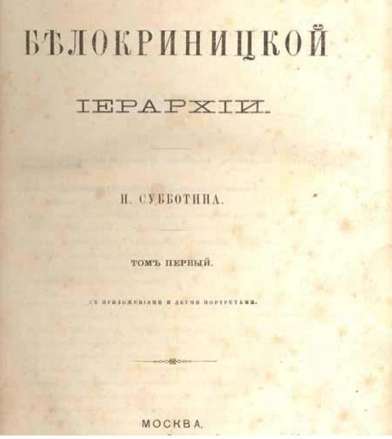 History Belokrinitskoy hierarchy - photo 2
