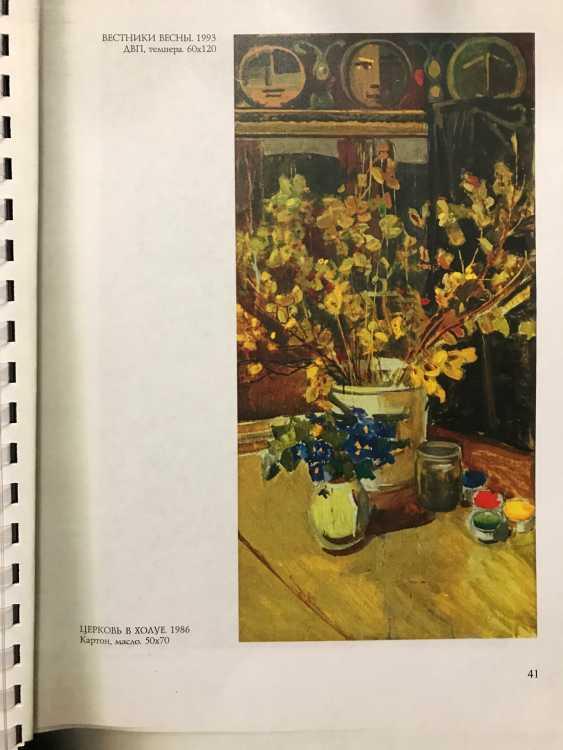 "Catalogue Rozhkov V. Z. ""Messengers of spring"", 1980 - photo 4"