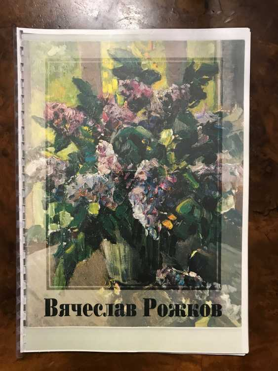 "Catalogue Rozhkov V. Z. ""Messengers of spring"", 1980 - photo 5"