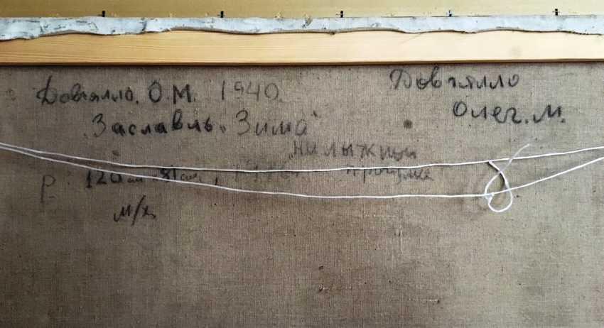 "Dovgyallo, O. M. - ""Zaslavl, winter"". - photo 3"