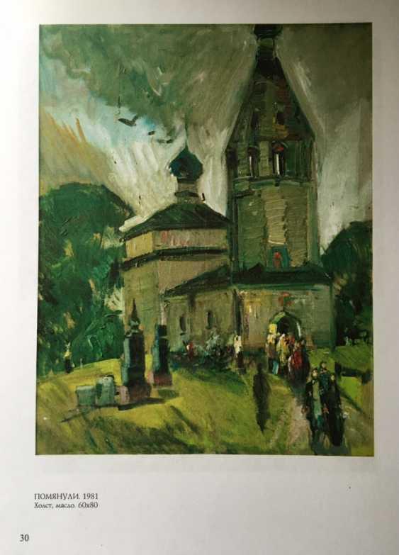 """Catalogue. Rozhkov V. Z. - """"The Church Palekh"""". (""""Remembered""""). 1981 - photo 3"""