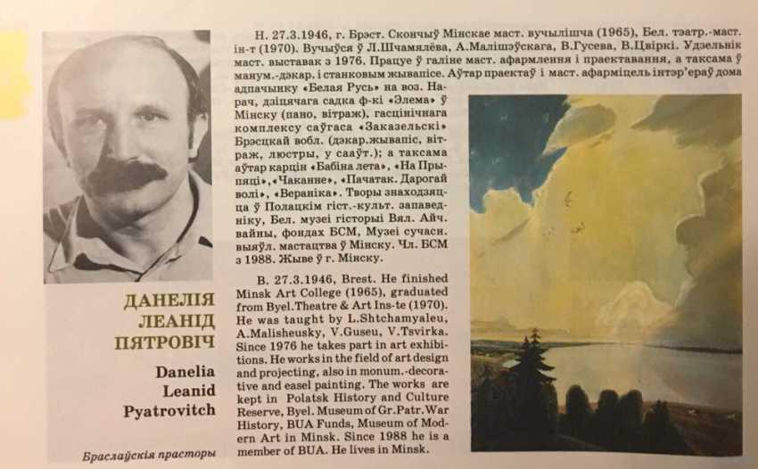 Danelia L. P. Picture - photo 2