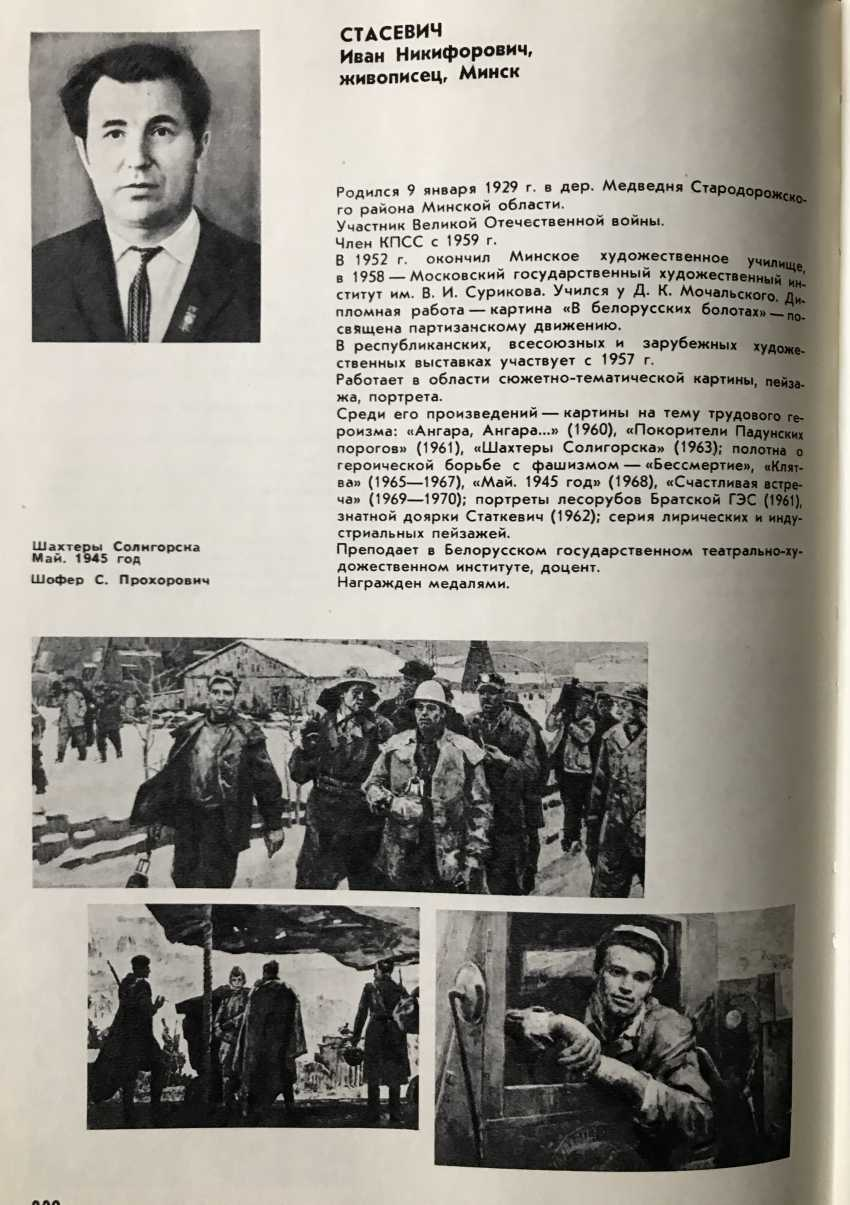 """Stasevich I. N. """"Flowers of the Motherland"""", 1965 - photo 9"""