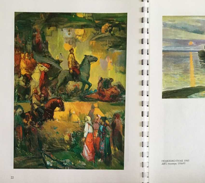 """Catalogue Rozhkov V. Z. - """"Polyushko-field"""", 1985 - photo 3"""