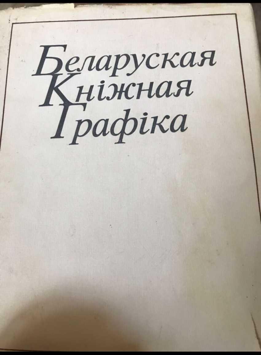 Kupava N. N. Catalogue graphics, 1978 - photo 5