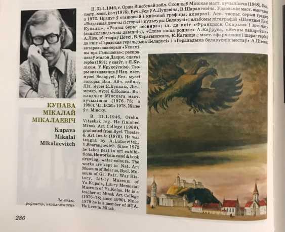 Kupava N. N. Catalogue graphics, 1978 - photo 3