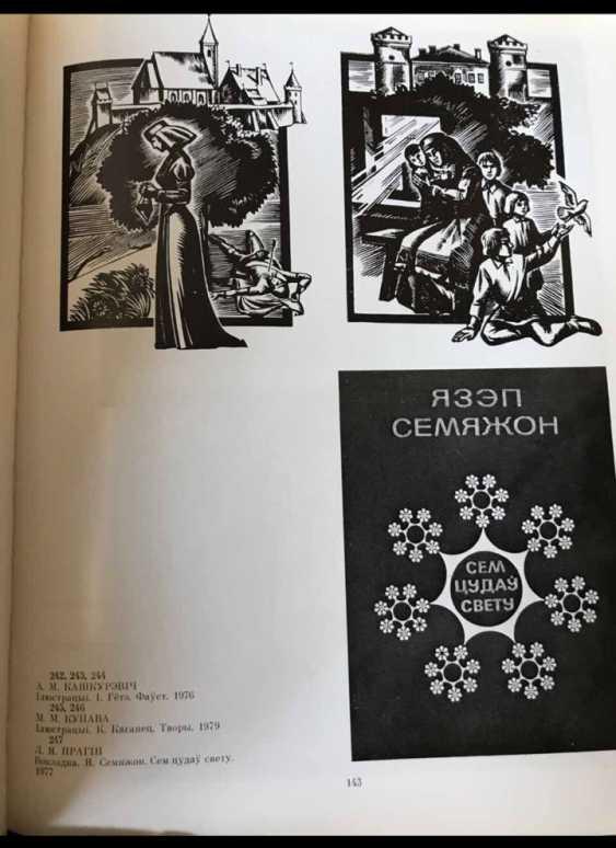 Kupava N. N. Catalogue graphics, 1978 - photo 4