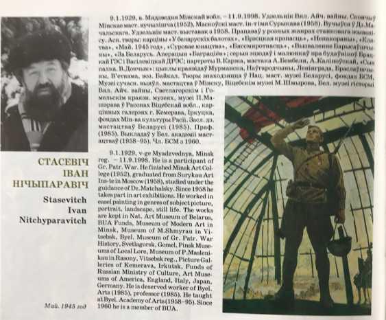 """Stasevich I. N. """"Belarusian village"""", XX century. - photo 5"""