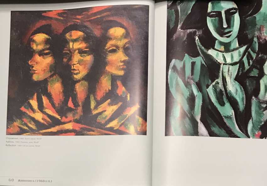 """Catalogue of early A. M. Kischenko """"Reflection"""", 1969 - photo 5"""