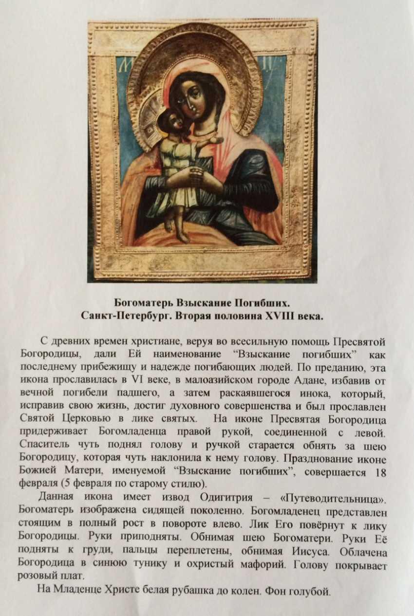 "18th century""our lady of the perishing"". Saint-Petersburg, 2-nd floor. XVIII century. - photo 2"