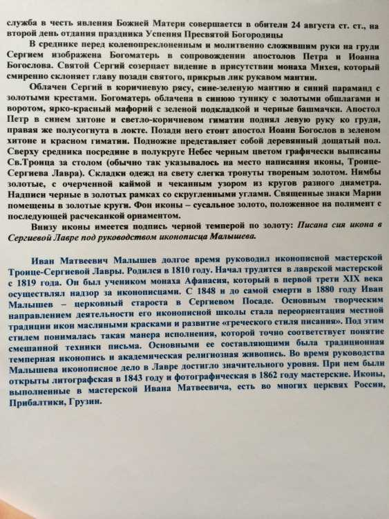 "Malyshev I. M. The Trinity-Sergius Lavra""Appearance Of The Virgin To Sergius Of Radonezh"". The Trinity-Sergius Lavra. 2 floors. XIX century. - photo 4"