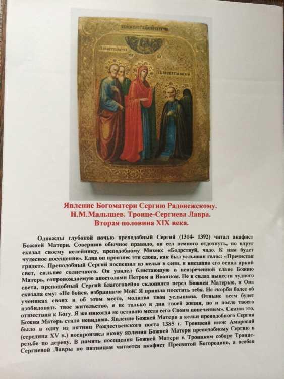 "Malyshev I. M. The Trinity-Sergius Lavra""Appearance Of The Virgin To Sergius Of Radonezh"". The Trinity-Sergius Lavra. 2 floors. XIX century. - photo 3"