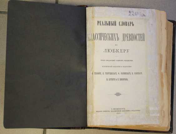 A real dictionary of classical antiquities at Lucero. Russia, 1885 - photo 2